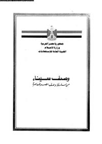 تحميل وقراءة أونلاين كتاب وصف سيناء - من سلسلة وصف مصر المعاصرة pdf مجاناً   مكتبة تحميل كتب pdf.