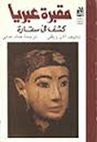 تحميل وقراءة أونلاين كتاب مقبرة عبريا - كشف فى سقارة pdf مجاناً تأليف ألآن زيفى   مكتبة تحميل كتب pdf.