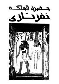 تحميل وقراءة أونلاين كتاب مقبرة الملكة نفرتارى - إنقاذ أجمل مقابر الملكات pdf مجاناً   مكتبة تحميل كتب pdf.