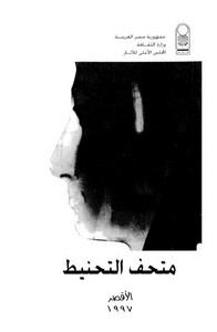 تحميل وقراءة أونلاين كتاب متحف التحنيط الأقصر 1997 pdf مجاناً | مكتبة تحميل كتب pdf.