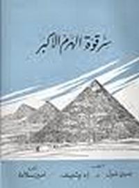 تحميل وقراءة أونلاين كتاب سر قوة الهرم الأكبر pdf مجاناً تأليف بيل شول و إدبتيت | مكتبة تحميل كتب pdf.