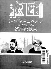 تحميل وقراءة أونلاين كتاب مدينة القاهرة من ولاية محمد على إلى إسماعيل (1805 - 1879) pdf مجاناً تأليف د. محمد حسام الدين إسماعيل | مكتبة تحميل كتب pdf.