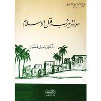 تحميل وقراءة أونلاين كتاب مدينة يثرب قبل الإسلام pdf مجاناً تأليف د. ياسين غضبان | مكتبة تحميل كتب pdf.