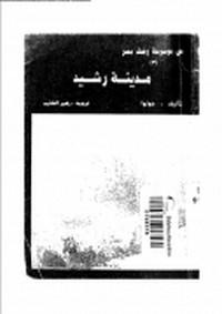 تحميل وقراءة أونلاين كتاب مدينة رشيد pdf مجاناً تأليف جولوا | مكتبة تحميل كتب pdf.