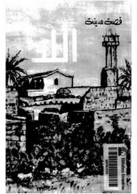 تحميل وقراءة أونلاين كتاب قصة مدينة: اللد pdf مجاناً تأليف عبد الرازق أبو ليل | مكتبة تحميل كتب pdf.