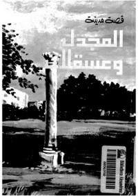 تحميل وقراءة أونلاين كتاب قصة مدينة: المجدل وعسقلان pdf مجاناً تأليف عبدالرحمن أحمد حسين | مكتبة تحميل كتب pdf.