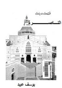 تحميل وقراءة أونلاين كتاب قصة مدينة: الناصرة pdf مجاناً تأليف يوسف عبيد | مكتبة تحميل كتب pdf.