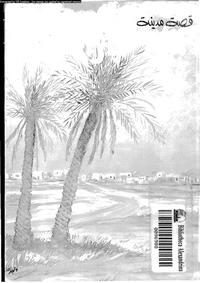 تحميل وقراءة أونلاين كتاب قصة مدينة: بئر السبع pdf مجاناً تأليف حسن أبو سمور | مكتبة تحميل كتب pdf.