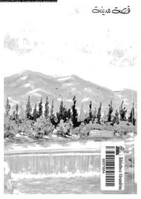 تحميل وقراءة أونلاين كتاب قصة مدينة: بيسان pdf مجاناً تأليف يوسف عبيد | مكتبة تحميل كتب pdf.
