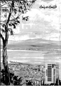 تحميل وقراءة أونلاين كتاب قصة مدينة: حيفا pdf مجاناً | مكتبة تحميل كتب pdf.