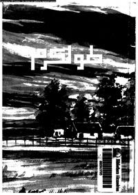 تحميل وقراءة أونلاين كتاب قصة مدينة: طولكرم pdf مجاناً تأليف على حسن | مكتبة تحميل كتب pdf.