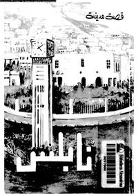 تحميل وقراءة أونلاين كتاب قصة مدينة: نابلس pdf مجاناً تأليف مسلم الحلو | مكتبة تحميل كتب pdf.