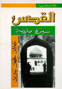 تحميل وقراءة أونلاين كتاب سيرة مدينة - القدس pdf مجاناً تأليف خالد محمد غازى   مكتبة تحميل كتب pdf.
