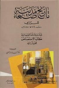 تحميل وقراءة أونلاين كتاب تاريخ مدينة صنعاء pdf مجاناً تأليف الرازى | مكتبة تحميل كتب pdf.