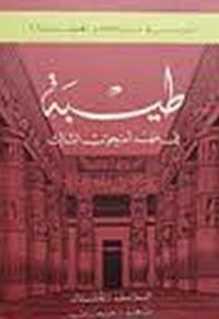 تحميل وقراءة أونلاين كتاب طيبة فى عهد امنحوتب الثالث pdf مجاناً تأليف اليزابث رايفشتال | مكتبة تحميل كتب pdf.