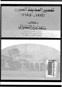 تحميل وقراءة أونلاين كتاب تعمير المدينة المنورة (1812- 1840) م pdf مجاناً تأليف د. سعد بدير الحلوانى   مكتبة تحميل كتب pdf.