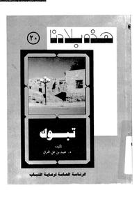 تحميل وقراءة أونلاين كتاب هذه بلادنا: تبوك pdf مجاناً تأليف د. محمد بن على الهرفى | مكتبة تحميل كتب pdf.