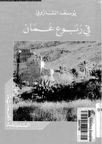 تحميل وقراءة أونلاين كتاب فى ربوع عمان pdf مجاناً تأليف يوسف الشارونى | مكتبة تحميل كتب pdf.