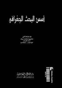 تحميل وقراءة أونلاين كتاب أسس البحث الجغرافى pdf مجاناً تأليف د. محمود محمد سيف | مكتبة تحميل كتب pdf.
