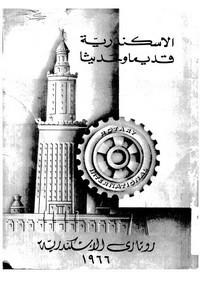 تحميل وقراءة أونلاين كتاب الإسكندرية قديماً وحديثاً pdf مجاناً   مكتبة تحميل كتب pdf.