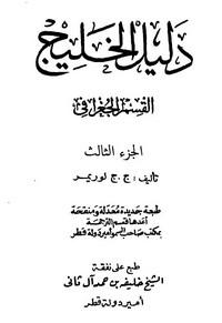 تحميل وقراءة أونلاين كتاب دليل الخليج - القسم الجغرافى - الجزء الثالث pdf مجاناً تأليف ج . ج . لوريمر | مكتبة تحميل كتب pdf.