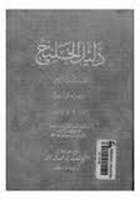 تحميل وقراءة أونلاين كتاب دليل الخليج - القسم التاريخى - الجزء الثالث pdf مجاناً تأليف ج . ج . لوريمر | مكتبة تحميل كتب pdf.