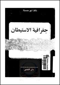 تحميل وقراءة أونلاين كتاب جغرافية الإستيطان ووهم الدولة pdf مجاناً تأليف نافذ أبو حسنة | مكتبة تحميل كتب pdf.
