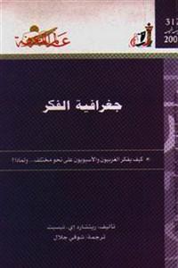 تحميل وقراءة أونلاين كتاب جغرافية الفكر pdf مجاناً تأليف ريتشارد إى . نيسبت | مكتبة تحميل كتب pdf.