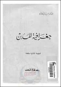 تحميل وقراءة أونلاين كتاب جغرافية المدن pdf مجاناً تأليف د. جمال حمدان | مكتبة تحميل كتب pdf.