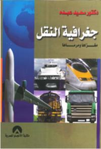 تحميل وقراءة أونلاين كتاب جغرافية النقل pdf مجاناً تأليف د. محمد خميس الزوكة | مكتبة تحميل كتب pdf.