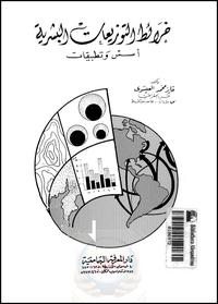 تحميل وقراءة أونلاين كتاب خرائط التوزيعات البشرية - أسس وتطبيقات pdf مجاناً تأليف د. فايز محمد العيسوى | مكتبة تحميل كتب pdf.
