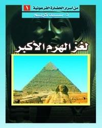 تحميل وقراءة أونلاين كتاب لغز الهرم الأكبر pdf مجاناً تأليف د. سيد كريم | مكتبة تحميل كتب pdf.