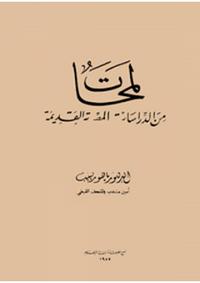 تحميل وقراءة أونلاين كتاب لمحات من الدراسات المصرية القديمة pdf مجاناً تأليف د. باهور لبيب   مكتبة تحميل كتب pdf.