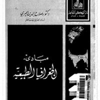 تحميل وقراءة أونلاين كتاب مبادئ الجغرافيا الطبيعية pdf مجاناً تأليف د. صلاح الدين بحيرى | مكتبة تحميل كتب pdf.