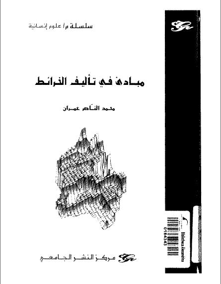 تحميل وقراءة أونلاين كتاب مبادئ فى تأليف الخرائط pdf مجاناً تأليف محمد الناصر عمران | مكتبة تحميل كتب pdf.