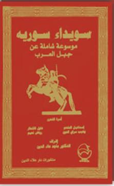 تحميل وقراءة أونلاين كتاب سويداء سورية - موسوعة شاملة عن جبل العرب pdf مجاناً | مكتبة تحميل كتب pdf.