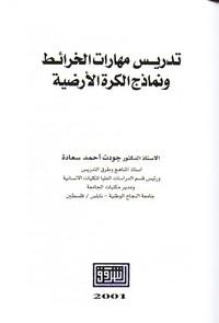 تحميل وقراءة أونلاين كتاب تدريس مهارات الخرائط ونماذج الكرة الأرضية pdf مجاناً تأليف د. جودت أحمد سعادة | مكتبة تحميل كتب pdf.