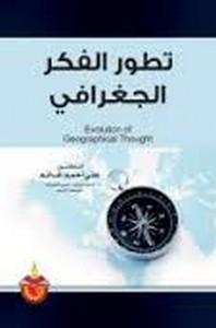 تحميل وقراءة أونلاين كتاب تطور الفكر الجغرافى pdf مجاناً تأليف رينيه كلوزييه | مكتبة تحميل كتب pdf.