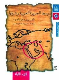 تحميل وقراءة أونلاين كتاب وسط الجزيرة العربية وشرقها pdf مجاناً تأليف وليم جيفور بالجريف | مكتبة تحميل كتب pdf.
