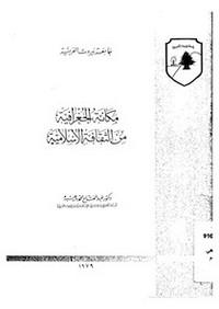 تحميل وقراءة أونلاين كتاب مكانة الجغرافية من الثقافة الإسلامية pdf مجاناً تأليف د. عبد الفتاح محمد وهيبة | مكتبة تحميل كتب pdf.