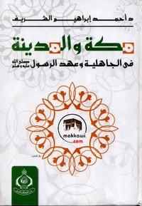 تحميل وقراءة أونلاين كتاب مكة والمدينة فى الجاهلية وعهد الرسول pdf مجاناً تأليف د. أحمد إبراهيم الشريف | مكتبة تحميل كتب pdf.