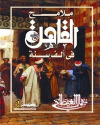 تحميل وقراءة أونلاين كتاب ملامح القاهرة فى ألف سنة pdf مجاناً تأليف جمال الغيطانى   مكتبة تحميل كتب pdf.