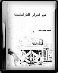 تحميل وقراءة أونلاين كتاب من أسرار الفراعنة pdf مجاناً تأليف حسن سعد الله | مكتبة تحميل كتب pdf.