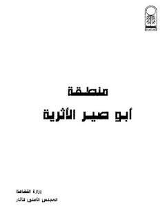 تحميل وقراءة أونلاين كتاب منطقة أبو صير الأثرية pdf مجاناً تأليف د. محمد عبد الحليم نور الدين | مكتبة تحميل كتب pdf.