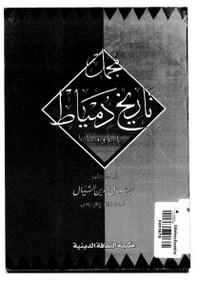 تحميل وقراءة أونلاين كتاب مجمل تاريخ دمياط سياسياً واقتصادياً pdf مجاناً تأليف د. جمال الدين الشيال | مكتبة تحميل كتب pdf.