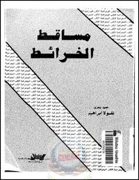 تحميل وقراءة أونلاين كتاب مساقط الخرائط pdf مجاناً تأليف نقولا إبراهيم | مكتبة تحميل كتب pdf.