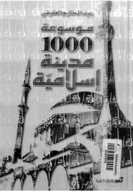 تحميل وقراءة أونلاين كتاب موسوعة 1000 مدينة إسلامية pdf مجاناً تأليف عبد الحكيم العفيفى | مكتبة تحميل كتب pdf.