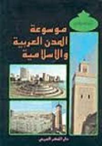 تحميل وقراءة أونلاين كتاب موسوعة المدن العربية والإسلامية pdf مجاناً تأليف د. يحى شامى | مكتبة تحميل كتب pdf.
