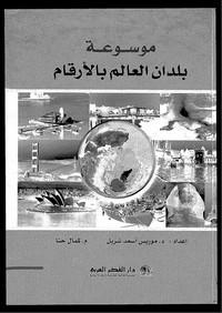تحميل وقراءة أونلاين كتاب موسوعة بلدان العالم بالأرقام pdf مجاناً تأليف د. موريس أسعد شربل | مكتبة تحميل كتب pdf.