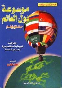 تحميل وقراءة أونلاين كتاب موسوعة دول العالم حقائق وأرقام pdf مجاناً تأليف محمد الجابرى | مكتبة تحميل كتب pdf.